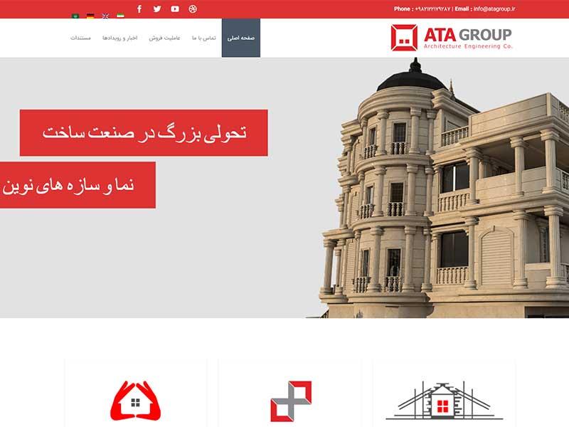 طراحی سایت شرکتی حرفه ای هلدینگ آتا گروپ، دیزاینیو