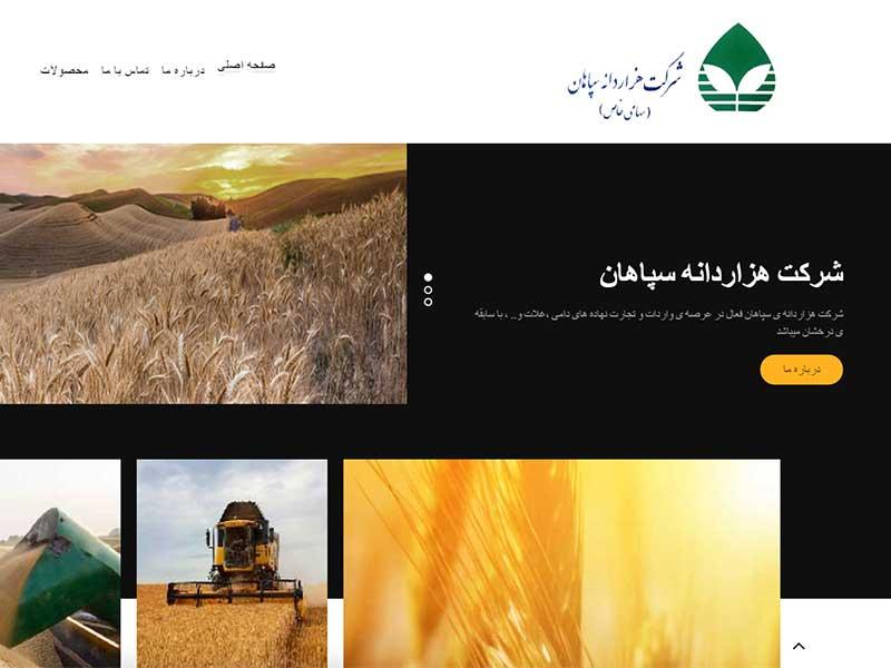 طراحی سایت شرکت هزاردانه سپاهان، دیزاینیو