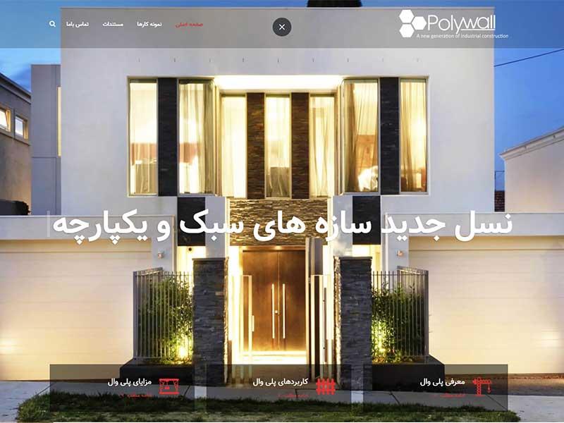 طراحی سایت شرکت پلی وال، دیزاینیو